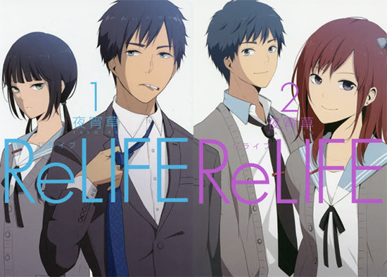 ReLIFE_cover